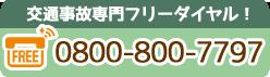 0800-800-7797