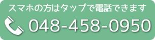 かしわ整骨院電話番号048-458-0950