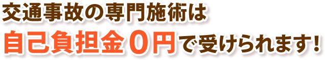 交通事故の施術は自己負担金0円